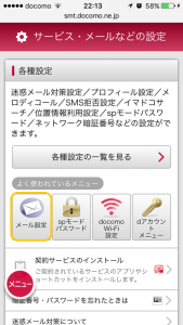 docomo-iphoneメール設定