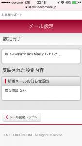 SMS新着表示なし設定